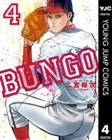 BUNGO―ブンゴ― 4