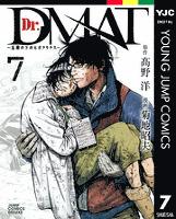 Dr.DMAT~瓦礫の下のヒポクラテス~ 7