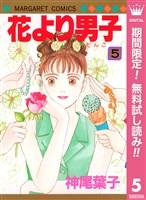 花より男子【期間限定無料】 5