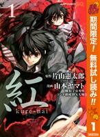 紅 kure-nai【期間限定無料】 1