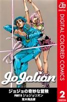 ジョジョの奇妙な冒険 第8部 カラー版 2