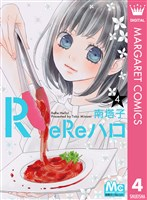 ReReハロ 4