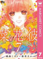 菜の花の彼―ナノカノカレ― 7