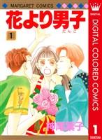 『花より男子 カラー版 1』の電子書籍