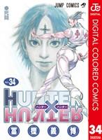 HUNTER×HUNTER カラー版 34
