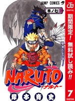 NARUTO―ナルト― カラー版【期間限定無料】 7