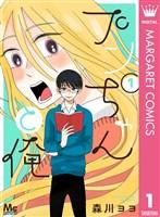 『プンちゃんと俺 1』の電子書籍