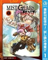 MIST GEARS BLAST【期間限定試し読み増量】 1