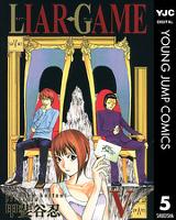 LIAR GAME 5