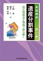 実践調停 遺産分割事件 第2巻 ~改正相続法を物語で読み解く