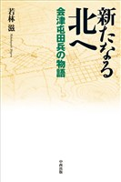新たなる北へ-会津屯田兵の物語