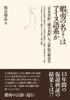 蝦夷の名の多くはアイヌ語系か 「日本書紀」「續日本書紀」七、八世紀の蝦夷名