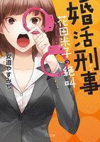婚活刑事-花田米子の絶叫-