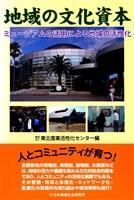 地域の文化資本 : ミュージアムの活用による地域の活性化