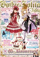 Gothic&Lolita Bible  vol.60