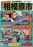 日本の特別地域 特別編集 これでいいのか 神奈川県 相模原市(電子版)