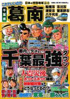 日本の特別地域 特別編集28 これでいいのか 千葉県 葛南(電子版)