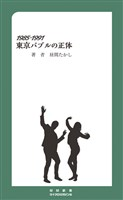 1985-1991 東京バブルの正体