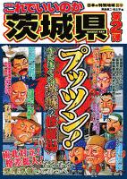 日本の特別地域 特別編集46 これでいいのか 茨城県 第2弾(電子版)
