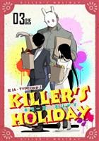 KILLER'S HOLIDAY 第3話【単話版】