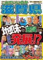 日本の特別地域 特別編集59 これでいいのか 滋賀県(電子版)
