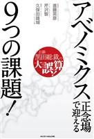 日銀・黒田総裁の大誤算! アベノミクス正念場で迎える9つの課題!