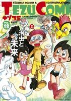 テヅコミ Vol.18