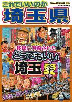 日本の特別地域 特別編集45 これでいいのか 埼玉県(電子版)