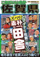 日本の特別地域 特別編集66 これでいいのか 佐賀県