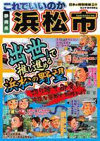 日本の特別地域 特別編集49 これでいいのか 静岡県 浜松市(電子版)