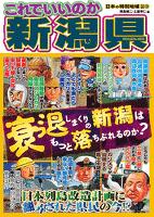 日本の特別地域 特別編集38 これでいいのか 新潟県(電子版)