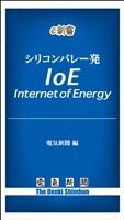 シリコンバレー発 IoE――Internet of Energy