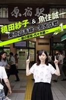 槙田紗子&魚住誠一 東京山手線一周大作戦 vol.1 ~昼の原宿・代々木編~