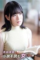 小説を読む女 志田雪菜 vol.1