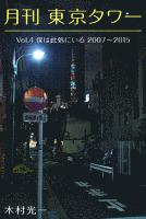 月刊 東京タワーvol.4 僕は此処にいる 2007~2015