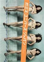 月刊 ミス・ユニバース・ジャパン 月刊モバイルアクトレス完全版