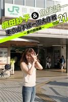 槙田紗子&魚住誠一 東京山手線一周大作戦 vol.21 ~昼の田端編~