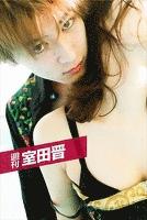 週刊 室田晋 vol.5