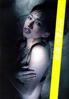 月刊優木まおみ 月刊モバイルアクトレス完全版