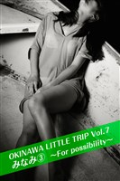 OKINAWA LITTLE TRIP Vol.7 みなみ 3 ~For possibility~