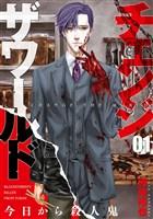 チェンジザワールド―今日から殺人鬼― 1巻