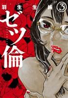 ゼツ倫 3巻(完)