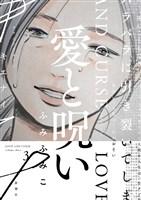 愛と呪い 3巻(完)