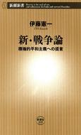 新・戦争論―積極的平和主義への提言―
