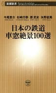 日本の鉄道 車窓絶景100選