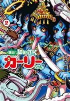 踊る! 狂気のJKカーリーちゃん 2巻(完)