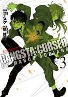 GANGSTA:CURSED.EP_MARCO ADRIANO 3巻