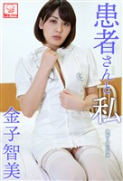 患者さんと私 金子智美※直筆サインコメント付き