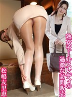 熟女セールスレディの過激な訪問販売 松嶋友里恵
