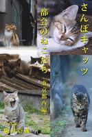 さんぽキャッツ 都会のねこたち 東京都内編(下)